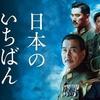 「『日本のいちばん長い日』と天皇制」