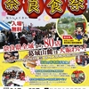 奈良県内の美味しいものが葛城山麓に集合!「第7回 奈良食祭」in 新庄第2健民運動場
