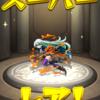 もういいよ!激・獣神祭!!『ウリエル』リベンジⅡ!