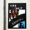Naniwa壁画アートギャラリーが大阪環状線に描かれていたよ!~みんなの夢のせて描こうわがまち浪速~【大阪市浪速区】