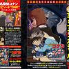 名探偵コナンがついに完全新作で今冬にアニメ放送決定!!