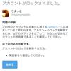 twitterのアカウントがロックされてビックリしました