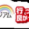 【大阪ミュージアム 行ってよかった総選挙】結果発表!