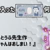 【DLsite】財布の1000円で『おにまい』買いませんか?