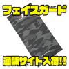 【メジャークラフト】エチケットマスクとしても活躍「フェイスガード」通販サイト入荷!
