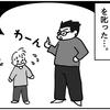 (0049話)ごめんね・・・