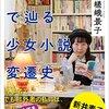 コバルト文庫の歴史から少女小説の立ち位置を考える 嵯峨景子 『コバルト文庫で辿る少女小説変遷史』感想