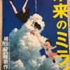 細田守最新作「未来のミライ」ってどんな映画なの?