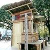 使われなくなった材料で小屋を建てる冒険 【恵比寿の小屋-前編-】