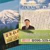 熊本 仏壇店 玉名 天水 カタログ届け くまモンカー