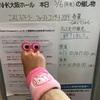 【ハロプロ】こぶしファクトリー ファーストコンサート2019 春麗〜GWスペシャル〜