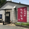 若鳥焼肉とりいち(松阪市)