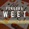 ケーキからパフェ、カヌレまで...福岡のスイーツ好きの心をくすぐるこの一冊