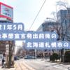2021年5月緊急事態宣言発出前後の北海道札幌市の人出