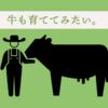 和牛かニワトリか、どっちが好き?