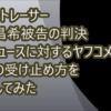 【ボートレース】八百長の西川昌希被告に実刑判決!これを世間がどう受け止めたのか、ヤフコメから分析してみました。