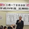 平成29年度 定期総会
