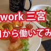 Wework 三宮で働き始めました。ビールも飲み放題!これがリアルWeworkです。最高の雰囲気ですよー!in 神戸・三宮・元町 VLOG#66