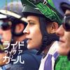 「ライド・ライク・ア・ガール」(2019)美人騎手のド根性ものがたり!