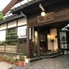 飛騨高山の旅館、お宿山久はリーズナブルだけど郷土料理が食べられてしかも美味しい!