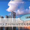 【カナダ】大都市バンクーバーってどんな場所?【前編】