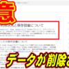 【Google】強制データ削除!!~2021年6月1日から適用!