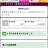浜松オートレース SG全日本選抜オートレース 1日目 予選 予想 回収率100%以上!!!