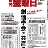 週刊金曜日 2016年 6/24 号 創価学会 対 共産党