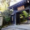 御朱印オトメ部一周年記念! 常寂光寺&御髪神社