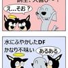 【犬漫画】犬あるある