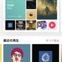 """Apple Music の使い方をご紹介 """"For You""""と""""見つける""""は必ず押さえておくべし"""