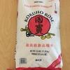 【米】KOKUHO ROSE〜アメリカで日本より安くお米が手に入る?!〜