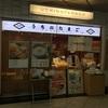 どこかにマイルで北九州空港へ    大分、小倉一人旅