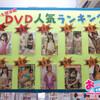 おいも屋本舗 週間DVD売上ランキングー!(11/23-11/29)