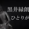 舞台の間口について~歌舞伎の場合~