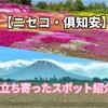 【ニセコ・俱知安ファミリードライブ】立ち寄ったスポット紹介