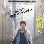 「さよなら、僕のマンハッタン」(ネタバレ)男の過ぎ去った青春妄想映画だが、あえてお勧めする