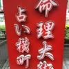 台湾占い横丁は本当に当たるのか?行天宮占い横丁「紫軒命相園」での衝撃の占い結果‼