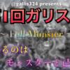 第1回ガリス杯を開催しました【遊戯王デュエルリンクス】【Yu-Gi-Oh! Duel Links】