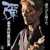 「沖縄の歌」のアルバム聴いて『私の好きな沖縄の歌』プレイリストを作ろうネ(^2^)<6>「語やびら島唄〔彈〕~嘉手苅林昌の世界~」/嘉手苅林昌