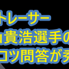 西山貴浩 選手のポンコツ問答が秀逸な件