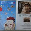 藤子先生のふるさとを旅する(3)