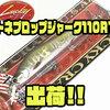 【ラッキークラフト】H-1プロデューサーの鈴木美津男プロ監修「トネプロップジャーク110RT」発売!