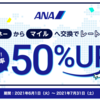 急げ!7月31日まで!.money「ANAのマイル50%レートアップキャンペーン」