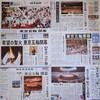 読売:1面と最終面で祝祭感、産経:「希望の聖火」、朝日:緊迫の救急外来、毎日:「異形の祭典」~東京五輪・在京紙の報道の記録①