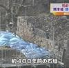 熊本城・飯田丸 400年前の石垣を初確認