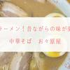 【徳島】これぞラーメン!昔ながらの味が楽しめる中華そば お々原屋