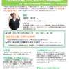 高知県立図書館主催 がん講演会2017「がんになったときに備えて知っておきたいこと~がん相談支援センターに寄せられるご相談内容から~」