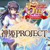 神姫プロジェクト 戦闘力60000に挑戦 前編!