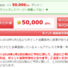 EPARKからだリフレがECナビで驚きの50,000ポイント(5,000円分)!PeX→ソラチカルートにすべり込み!